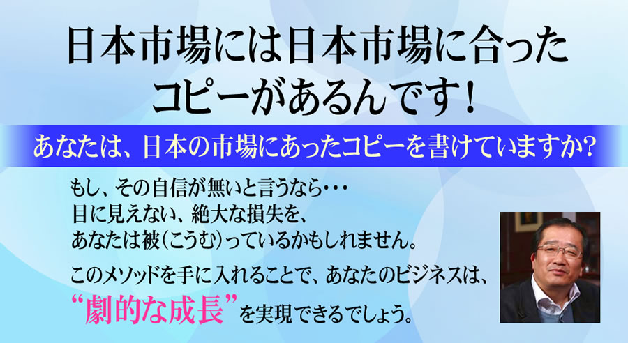 日本市場には日本市場に合ったコピーがあるんです! あなたは、日本の市場にあったコピーを書けていますか?