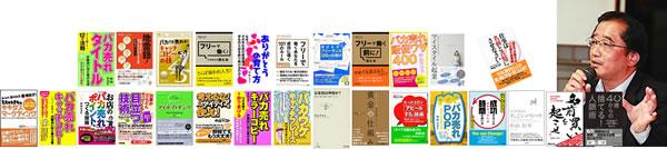 nakayama-books